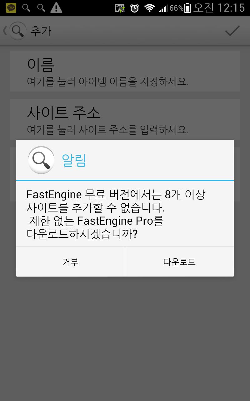 Screenshot_2013-09-24-00-15-51.png